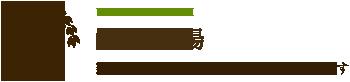 山波農場|新潟のおいしいお米をお届けします