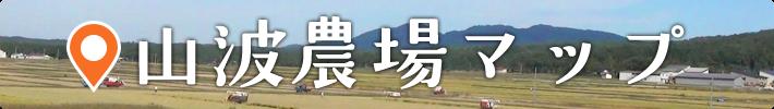 山波農場マップ