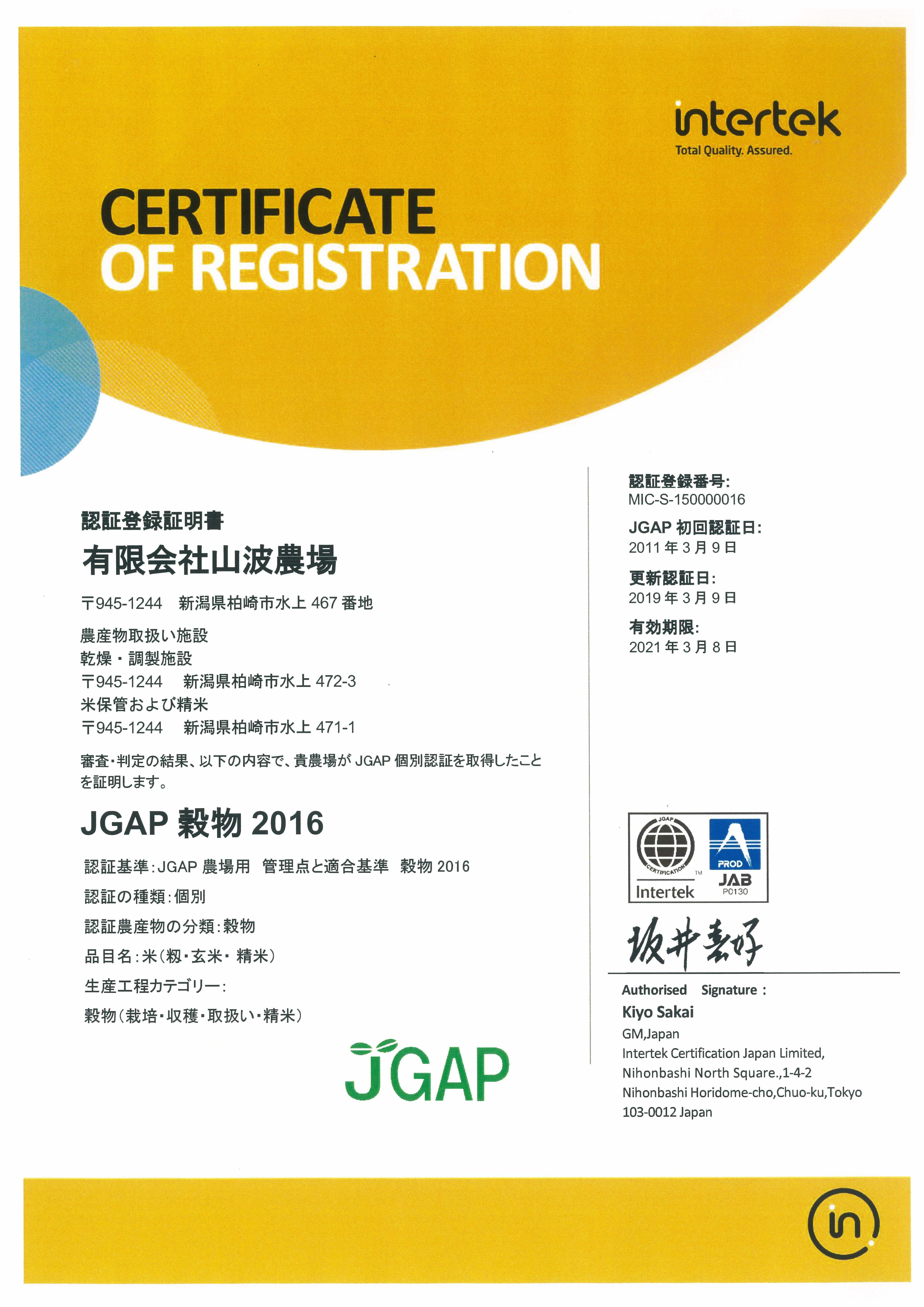 JGAP穀物2016認証