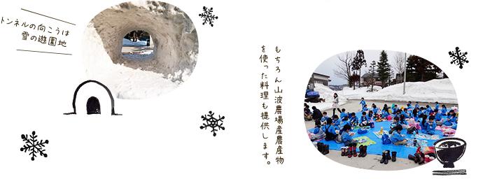 雪イベント写真02