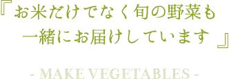 お米だけでなく旬の野菜も一緒にお届けしています
