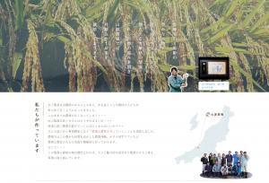 山波農場HPトップ画面