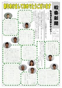 稻香新聞21号20160106