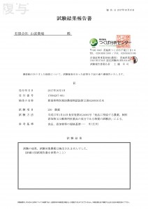 新之助6250930残留農薬分析結果